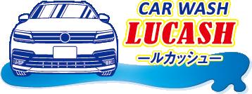 ルカッシュ(Lucash)|さいたま市周辺の出張洗車サービス